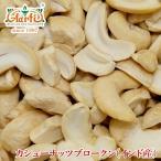カシューナッツ ブロークン 生 1kg/1000g 料理用