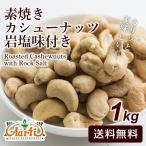 素焼きカシューナッツ 岩塩味付 1kg 送料無料