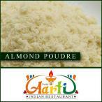 生 アーモンドプードル 3kg 常温便 パウダー 皮なし Almond