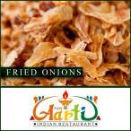 フライドオニオン 100g 常温便 常温便 Fry Onion 揚げ玉ねぎ