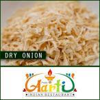 ドライオニオン 3kg / 3000g 常温便 Dry Onion ノンフライ