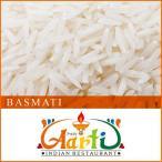 バスマティライス インド産 500g Aromatic Rice 常温便 ヒエリ Basmati Rice 香り米