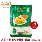 小麦 スジ 大粒 1kg/1000g Sooji 常温便 セモリナ粉