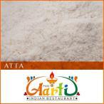 アタ 全粒粉 1kg インド産 常温便 Atta Whole Wheat Flour 小麦粉