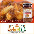 神戸アールティー ガーリックピクルス 283g 1本 瓶 Garlic Pickle
