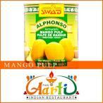 SWAD マンゴーピューレ 850g 12缶(1ケース) インド産 送料無料 常温便 Mango Pulp マンゴーパルプ