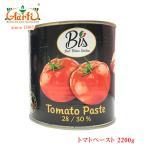 トマトペースト 28-30% イタリア産 2200g 1缶
