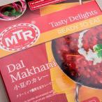 MTR ダールマカニ Dal Makhani 300g 1袋【2人前】