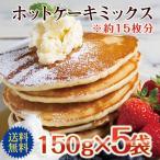 ホットケーキミックス (150g×5袋) セット ゆうパケット送料無料