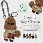 バッグチャーム キーホルダー プードル 犬 ボア かわいい おしゃれ レディース 送料無料 poodle
