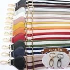 ショルダーストラップ ショルダーベルト 別売り 付替え 交換用 肩紐 送料無料 shoulder1