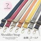 ショルダーストラップ ショルダーベルト 別売り 付替え 交換用 肩紐 送料無料 shoulder3