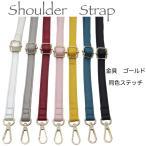 ショルダーストラップ ショルダーベルト 別売り 付替え 交換用 肩紐 送料無料 shoulder8