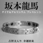 送料無料【坂本龍馬 ブレスレット≪ダイヤ入り≫】