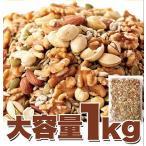 美容健康応援!!無添加無塩☆毎日いきいきミックスナッツ&シード1kg  人気のミックスナッツに栄養素が豊富な2種類のシードをプラス!!
