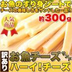 カルシウムたっぷり♪訳あり お魚チーズサンド☆ハーイ!チーズ300g(150g×2袋)