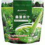 ファイテン 桑葉青汁 難消化性デキストリンプラス230g