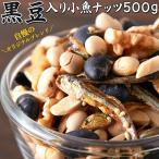 たんぱく質、カルシウム、鉄たっぷり!国産いわしと大豆使用!!業務用 黒豆入り!!小魚ナッツ500g