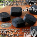 3つのチカラで強力サポート!!竹炭パウダー使用!訳あり 竹炭マンナンおからクッキー500g