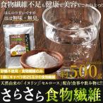 天然由来の「イヌリン」「セルロース」ダブル配合!!食事や飲み物に。さらさら食物繊維500g