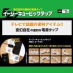 イージーキュービックタップ 4個口+USBポート×1