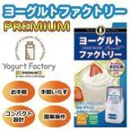 ヨーグルトファクトリーPREMIUM 話題のカスピ海ヨーグルトが牛乳パックで作れる♪ ヨーグルトメーカー ヨーグルト製造 カスピ海ヨーグルト