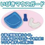 Yahoo!Charaラボ ヤフー店いびきマウスガード お湯で樹脂を軟らかくし、自分専用のマウスガードを作成♪ いびき対策・歯ぎしり対策に… いびき 鼾 イビキ 歯ぎしり 対策
