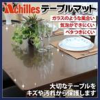 送料無料アキレス Achilles 高機能テーブルマット 120×220cm テーブルを汚れや傷から強力に守る