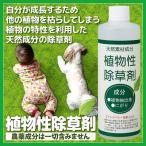 植物性除草剤 3本組 農薬を含まない天然成分100%の安心・安全の除草剤!! 子どもやペットのいるお庭でも使えます♪ 雑草 庭 手入れ 植物性除草剤
