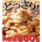 国産米粉と国産黒豆100%使用!!プレミアム丹波焼き黒豆おかき(サラダ味)500g   10P03Dec16