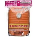 ショッピングゆたんぽ ポリ湯たんぽW 2.7L (袋付)オレンジ 両手持ち出来るダブルハンド湯たんぽ2.7L。しっかり温めます!湯たんぽ ゆたんぽ 冬 節電 袋付き※割引クーポン使用不可