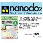 ナノクロ2 置き型3WAYタイプ  ※割引クーポン使用不可