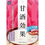 甘酒効果 150g  飲む美容液 米麹から作った本格派甘酒♪米こうじ酵素 発酵しょうが 水溶性食物繊維 TV 生姜 しょうが ダイエット 甘酒※割引クーポン使用不可