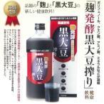 発酵 黒大豆搾り 720ml ※割引クーポン使用不可