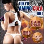 TOKYO AMINO COLA DIET 〜東京アミノコーラダイエット〜 80g 3個以上代引送料無料 !5個で1個オマケ♪ ダイエットコーラ ダイエットドリンク スリム 飲料