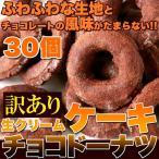 カカオ分45%の高級チョコレート使用!!訳あり 生クリームケーキチョコドーナツ30個 高級チョコレートをドーナツ生地に練り込んでいます!!人工甘味料不使用