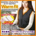 ヒーター内蔵ベスト Warm fit(ウォームフィット)替えバッテリー1個付き