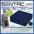 車椅子用クッション SENTAC(センタック)