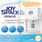 ショッピングポット JOYSPACE mineral (ジョイスペース ミネラル)