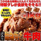 特製ダレが食欲をそそる!!ガッツリ系訳あり にんにく味噌ダレ牛肉1kg(約500g×2パック)[A冷凍] 直送品の為、代引決済・冷凍便商品以外との同梱不可