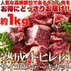 60日間熟成!!柔らかジューシー☆熟成牛ヒレ肉サイコロステーキカット1kg[A冷凍] 直送品の為、代引決済・冷凍便商品以外との同梱不可