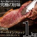 ステーキに☆ローストビーフに☆BBQに最適なお肉のかたまり!!熟成サーロインブロック1kg[A冷凍] 直送品の為、代引決済・冷凍便商品以外との同梱不可