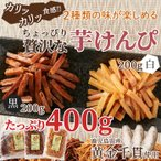 二種の味を贅沢に食べ比べ!!鹿児島県産のさつまいも100%使用★カリッカリッ食感の芋けんぴ400g(200g×2)