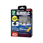 Pro-7 プロセブンマット 液晶テレビベルトストッパー Mサイズ(40V型まで) BST-N0552B(代引き・同梱不可)