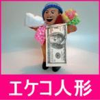 即納★TV放映【エケコ人形(エケッコ人形)約15cm】エケコ人形 エコケ人形 幸運の人形 TV放映 海外 職人の手作りエケッコー人形 エケコ人形 エケッコ人形
