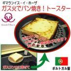【ギマランイスイホーザ Guimaraes & Rosa(ガスコンロ・ガス火用)】ポルトガル伝統パン焼きトースターガスコンロ用パン焼き器(トースター)