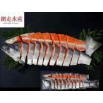 068 極上紅鮭姿切身「A」 1本・1.3〜1.6kg /切身が一切れずつ真空パックされています ギフト 贈答 プレゼント