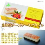 北海道チーズケーキブリュレ 270g/スイーツ お菓子 おやつ クリームチーズ 贈答用 プレゼント ギフト