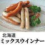 北海道ミックスウインナー 600g /おつまみ おかず 自宅用 ハーブウインナー 粗挽きウインナー チョリソー