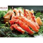 たらばがにの殻をカット!生本タラバカット(ブランチング・約800g・生冷凍・タラバ蟹)